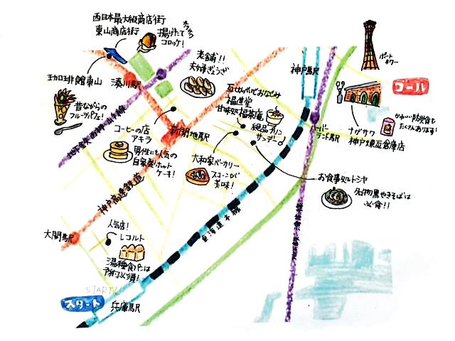 新開地エリアグルメ散歩後半(兵庫県~新開地駅~神戸駅)2016年10月