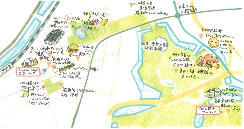 千代田区九段エリアグルメ散歩 前半 2016年11月