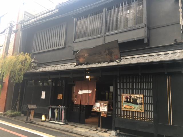 京都一の傳本店