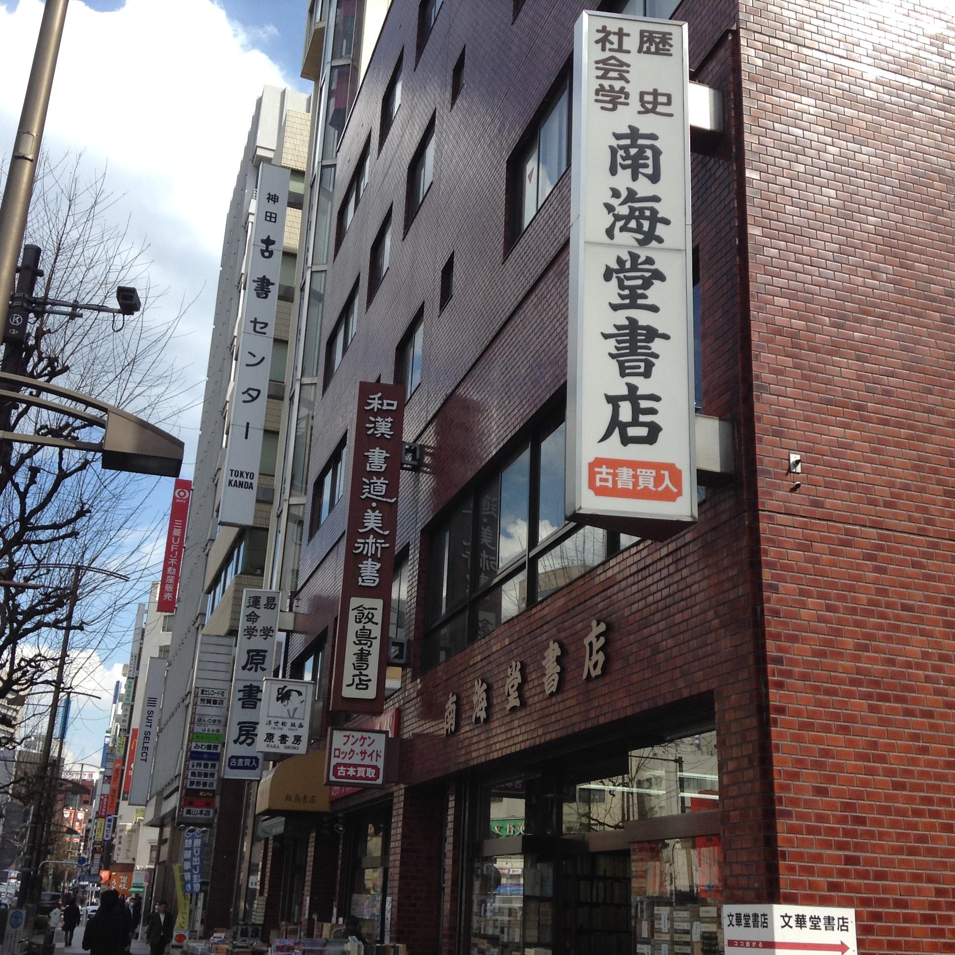 神田神保町 古書店街