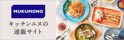 キッチンエヌの通販サイト MUKUMONO